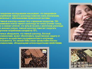 Итальянские исследования показывают, что ежедневное потребление темного шокол