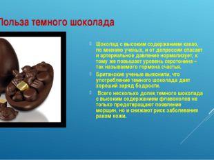 Польза темного шоколада Шоколад с высоким содержанием какао, по мнению учены