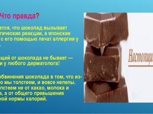 Что правда? Считается, что шоколад вызывает аллергические реакции, а японски