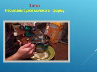 2 этап. Насыпаем сухое молоко в форму.