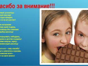 Спасибо за внимание!!! Такой обычный шоколад - А как желудок ему рад! Уже с у