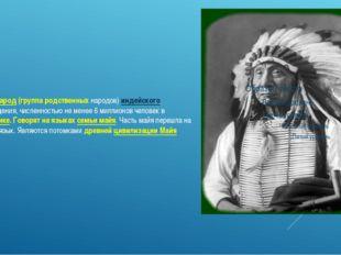 ИНДЕЕЦ Майя. Ма́йя—народ(группа родственных народов)индейскогопроисхожде