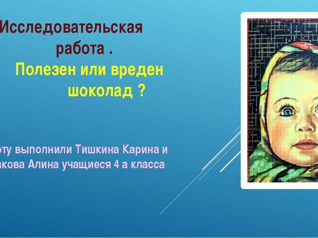 Работу выполнили Тишкина Карина и Ходакова Алина учащиеся 4 а класса Исследо...