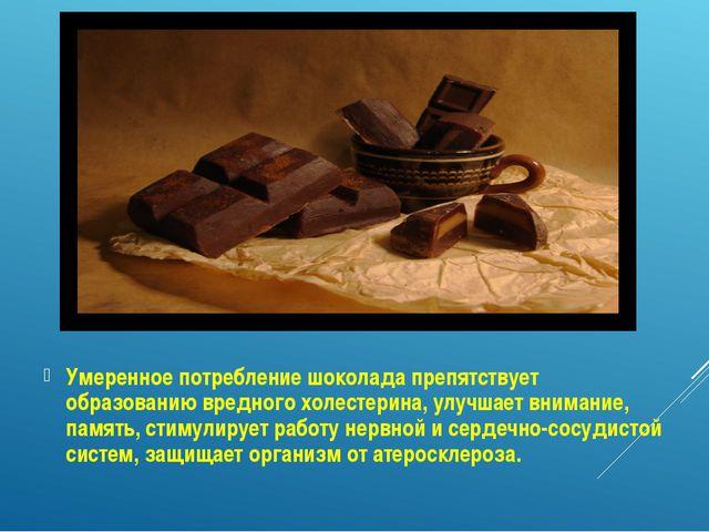 Умеренное потребление шоколада препятствует образованию вредного холестерина,...