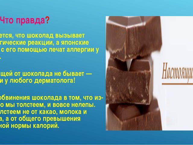Что правда? Считается, что шоколад вызывает аллергические реакции, а японски...