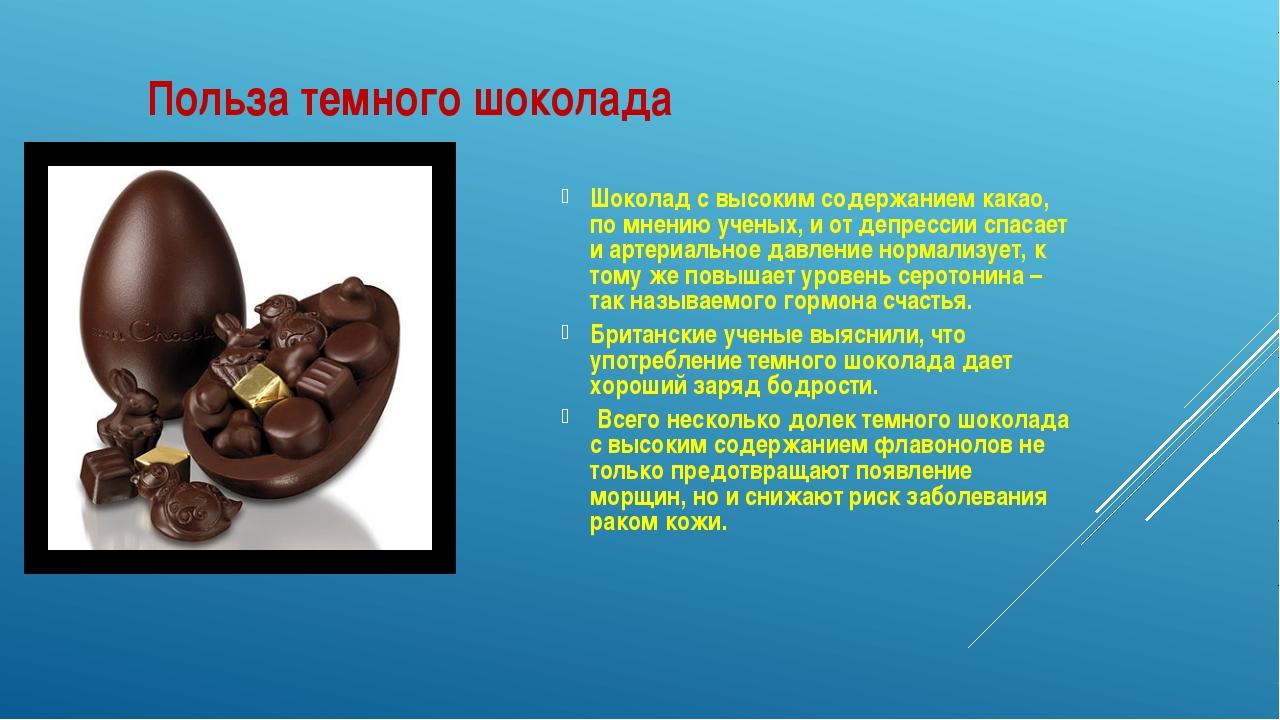 Польза темного шоколада Шоколад с высоким содержанием какао, по мнению учены...