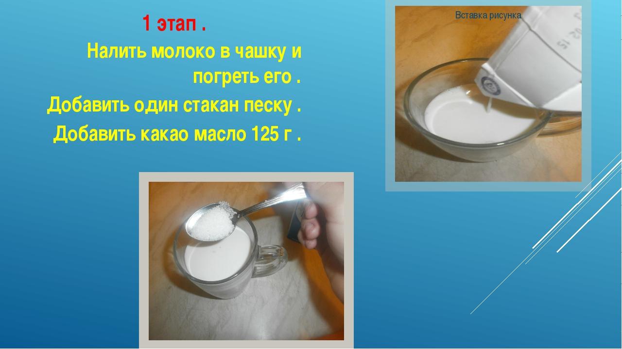 1 этап . Налить молоко в чашку и погреть его . Добавить один стакан песку . Д...