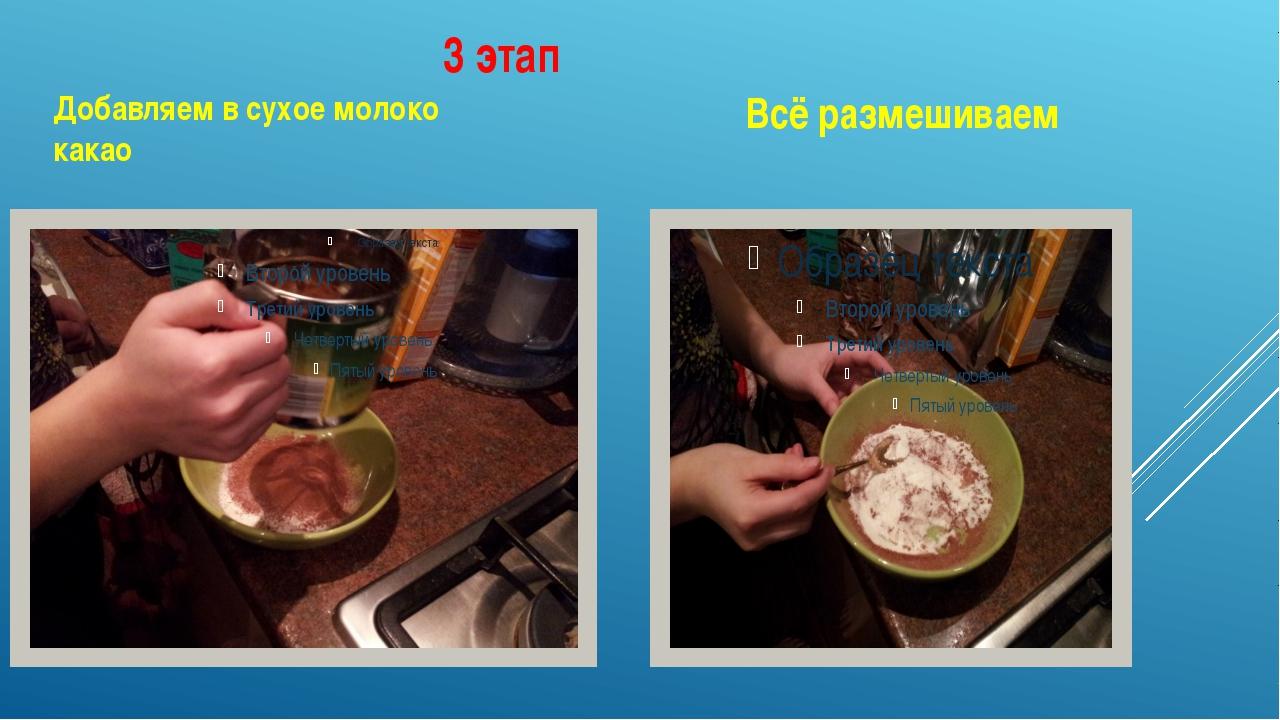 3 этап Добавляем в сухое молоко какао Всё размешиваем