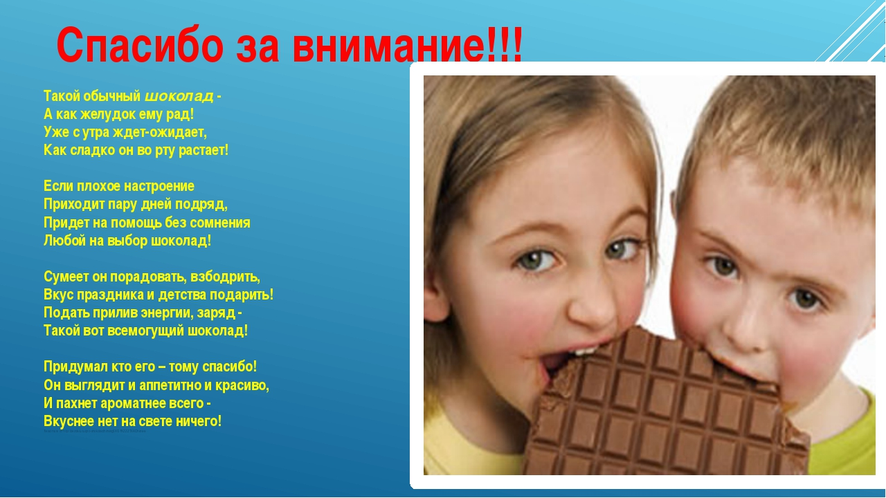 Спасибо за внимание!!! Такой обычный шоколад - А как желудок ему рад! Уже с у...