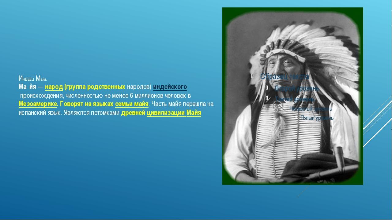 ИНДЕЕЦ Майя. Ма́йя—народ(группа родственных народов)индейскогопроисхожде...