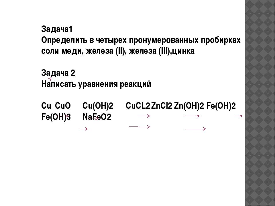 Задача1 Определить в четырех пронумерованных пробирках соли меди, железа (II)...
