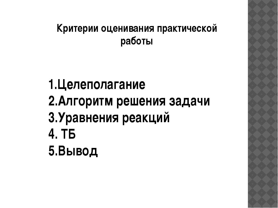 Критерии оценивания практической работы 1.Целеполагание 2.Алгоритм решения за...