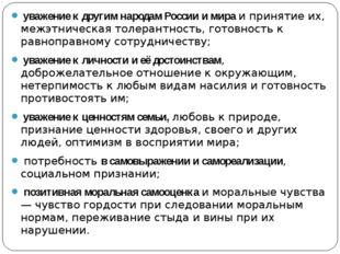 уважение к другим народам России и мира и принятие их, межэтническая толеран