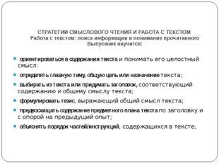 СТРАТЕГИИ СМЫСЛОВОГО ЧТЕНИЯ И РАБОТА С ТЕКСТОМ Работа с текстом: поиск инфо