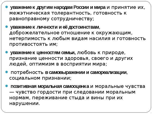 уважение к другим народам России и мира и принятие их, межэтническая толеран...