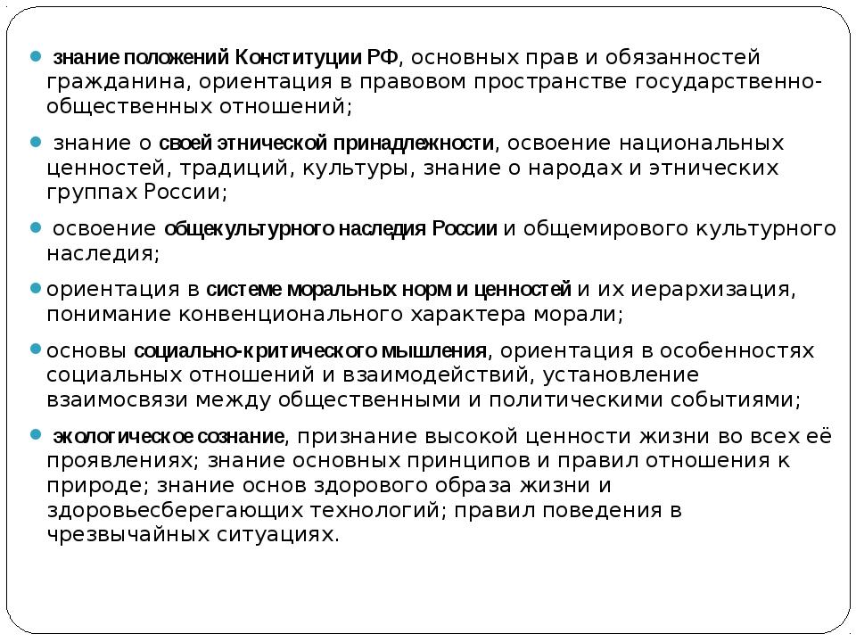знание положений Конституции РФ, основных прав и обязанностей гражданина, ор...