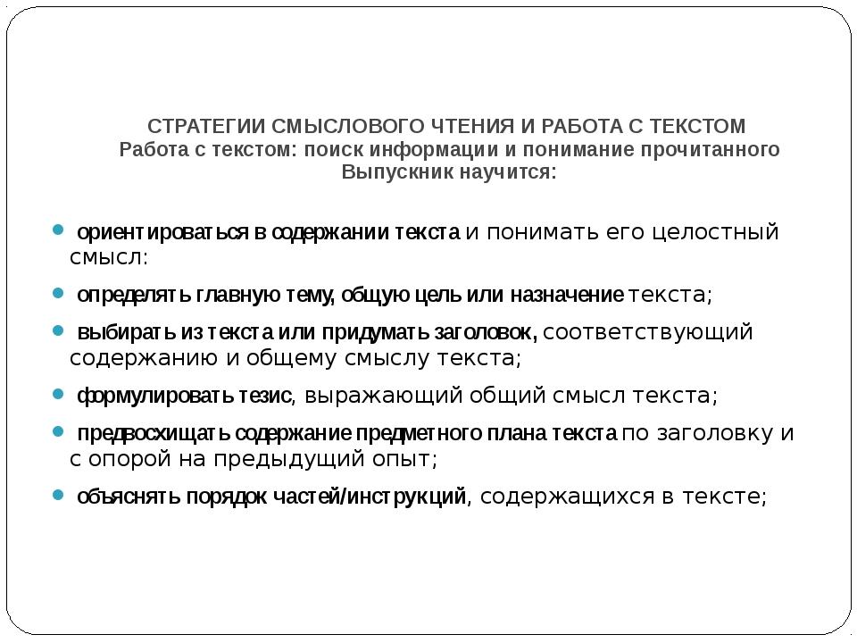 СТРАТЕГИИ СМЫСЛОВОГО ЧТЕНИЯ И РАБОТА С ТЕКСТОМ Работа с текстом: поиск инфо...