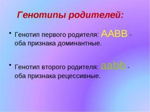 Генотипы родителей: Генотип первого родителя: AABB - оба признака доминантные