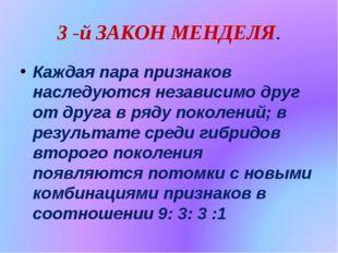 3 -й ЗАКОН МЕНДЕЛЯ. Каждая пара признаков наследуются независимо друг от друг