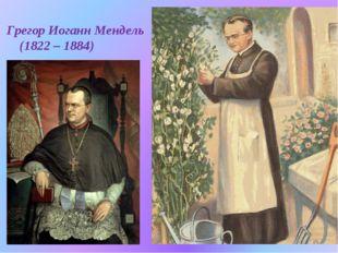 Грегор Иоганн Мендель (1822 – 1884)