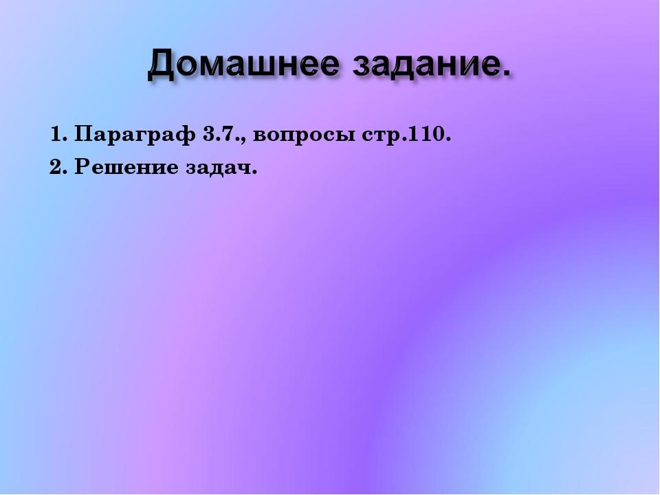 1. Параграф 3.7., вопросы стр.110. 2. Решение задач.