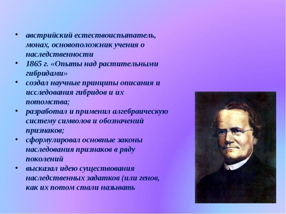 австрийский естествоиспытатель, монах, основоположник учения о наследственнос...