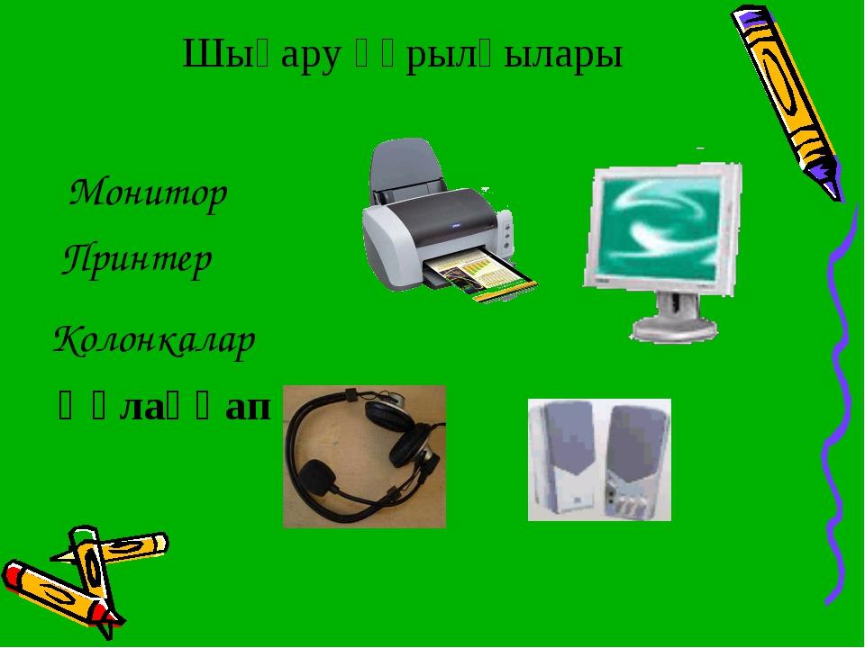 Монитор Принтер Колонкалар Шығару құрылғылары Құлаққап