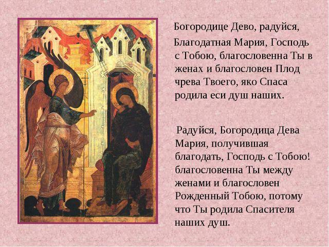 Богородице Дево, радуйся, Благодатная Мария, Господь с Тобою, благословенна...