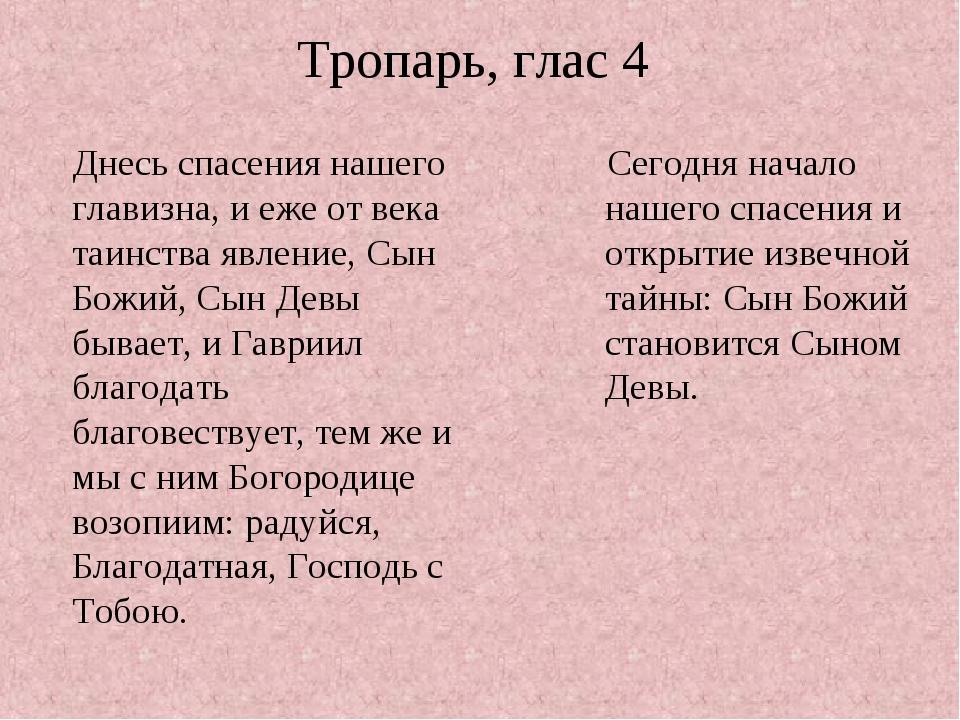 Тропарь, глас 4 Днесь спасения нашего главизна, и еже от века таинства явлени...