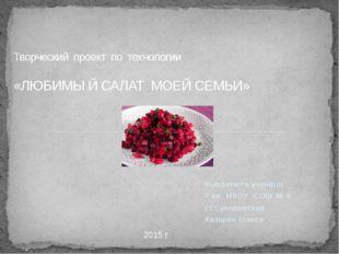 Выполнила ученица 7 кл. МКОУ СОШ № 8 ст.Суворовская Казарян Олеся Творческий