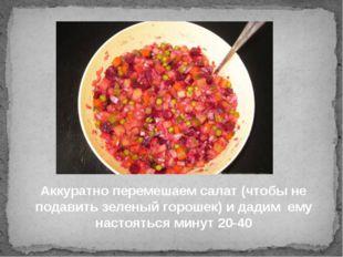 Аккуратно перемешаем салат (чтобы не подавить зеленый горошек) и дадим ему на