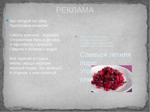 РЕКЛАМА Мы сегодня на обед Приготовим винегрет: Свеклу красную, морковку, О