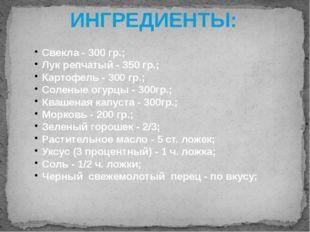 ИНГРЕДИЕНТЫ: Свекла - 300 гр.; Лук репчатый - 350 гр.; Картофель - 300 гр.; С