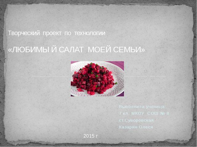Выполнила ученица 7 кл. МКОУ СОШ № 8 ст.Суворовская Казарян Олеся Творческий...