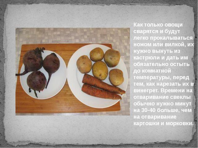 Как только овощи сварятся и будут легко прокалываться ножом или вилкой, их ну...