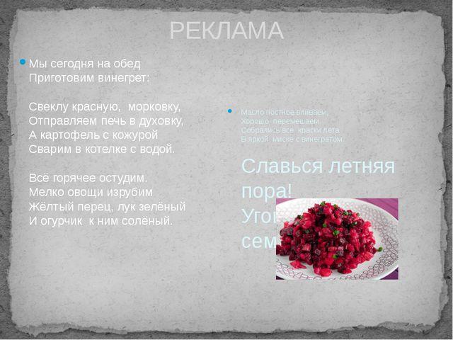 РЕКЛАМА Мы сегодня на обед Приготовим винегрет: Свеклу красную, морковку, О...