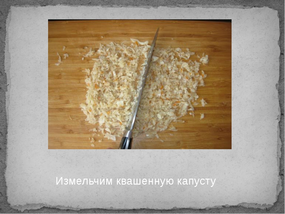 Измельчим квашенную капусту