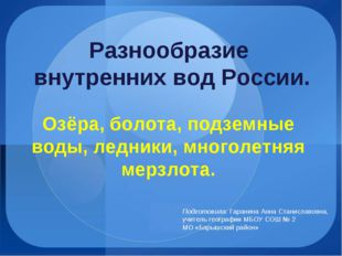 Разнообразие внутренних вод России. Озёра, болота, подземные воды, ледники, м