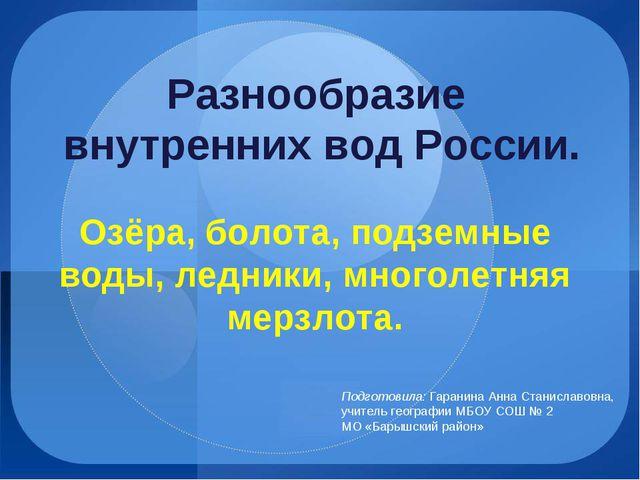 Разнообразие внутренних вод России. Озёра, болота, подземные воды, ледники, м...