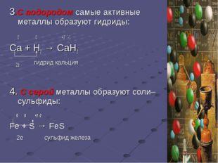 3.С водородом самые активные металлы образуют гидриды: 0 0 +2 -1 Са + Н2 → Са