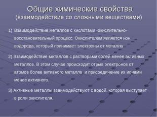 Общие химические свойства (взаимодействие со сложными веществами) Взаимодейс