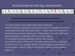 Электрохимический ряд напряжения Этот ряд называется электрохимическим рядом