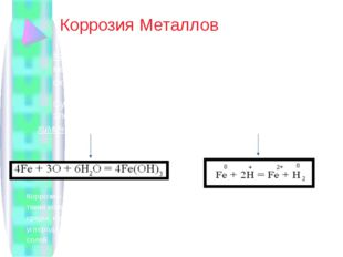 Коррозия Металлов Коррозия – это химическое и электрохимическое разрушение м