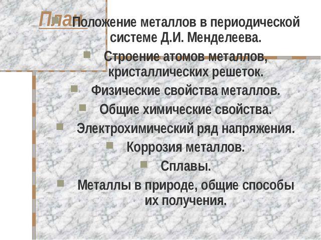 План Положение металлов в периодической системе Д.И. Менделеева. Строение ато...