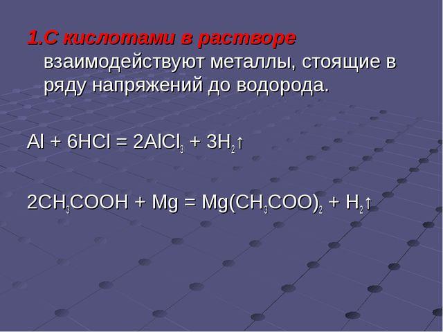 1.С кислотами в растворе взаимодействуют металлы, стоящие в ряду напряжений д...