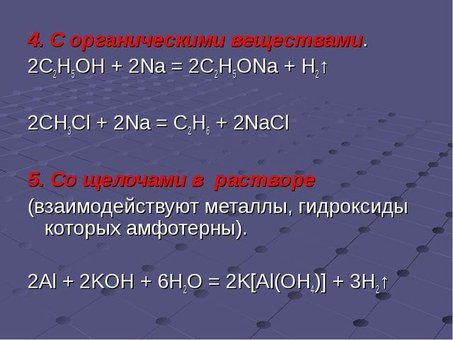 4. С органическими веществами. 2C2H5OH + 2Na = 2C2H5ONa + H2↑ 2CH3Cl + 2Na =...