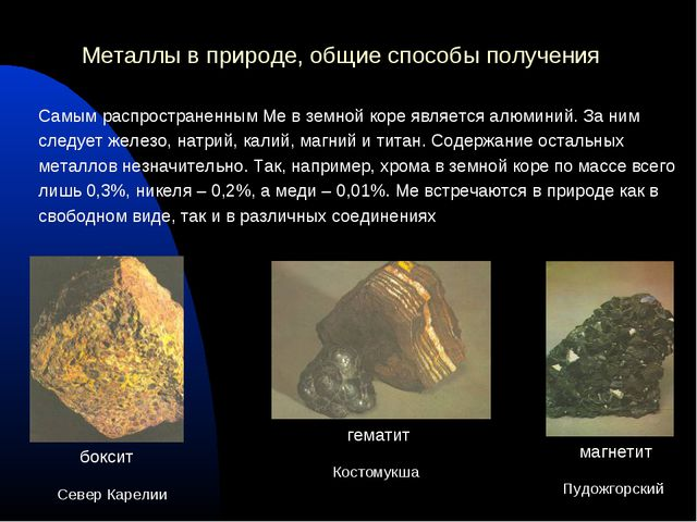 Металлы в природе, общие способы получения Самым распространенным Ме в земно...