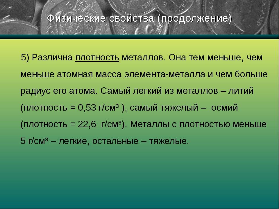5) Различна плотность металлов. Она тем меньше, чем меньше атомная масса элем...