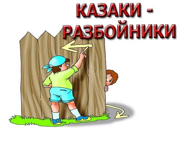 http://gamejulia.ru/images/i/kazaki-razboyniki.jpg