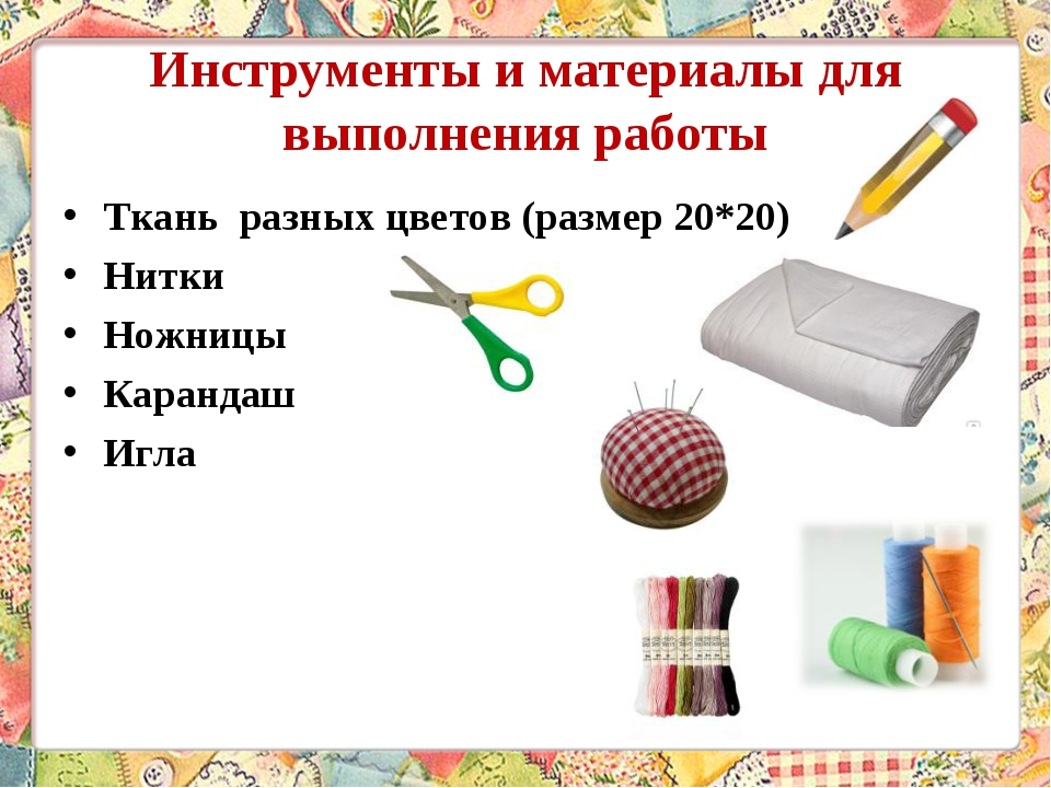 Инструменты и материалы для выполнения работы Ткань разных цветов (размер 20*...